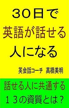 [高橋美明]の30日で英語が話せる人になる: 話せる人に共通する13の資質とは?