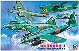 ピットロード 1/700 スカイウェーブシリーズ 第二次世界大戦 日本海軍機 1 プラモデル S41