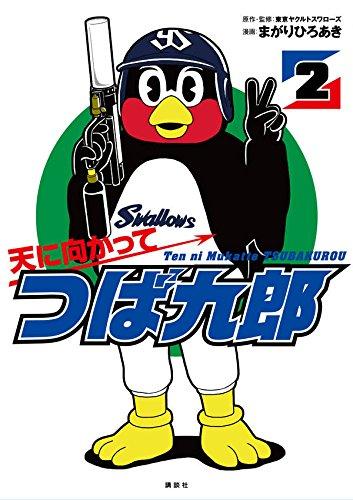 天に向かってつば九郎(2) (ワイドKC 月刊少年シリウス)