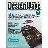 Design Wave MAGAZINE (デザイン ウェーブ マガジン) 2008年 07月号 [雑誌]