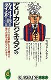 """アメリカ・ビジネスマンの教科書―""""アメリカの繁栄""""を支え続ける彼らの成功法則がここにある (KAWADE夢新書)"""
