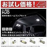 【お試し価格】 MA36/46S ソリオ ハイブリッド [H27.8~] 簡単交換 LED ルームランプ 3点セット 室内灯 SMD LED スズキ 入門 エントリーモデル