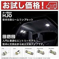 【お試し価格】 200系 ハイエース5型スーパーGLワイド [H29.12~] 簡単交換 LED ルームランプ 7点セット パーツ 室内灯 SMD LED トヨタ 入門 エントリーモデル
