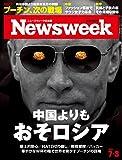Newsweek (ニューズウィーク日本版)2018年 7/3号[中国よりも おそロシア]
