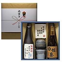 父の日お父さんありがとう和紙ラベル 日本酒+麦焼酎 佐藤+美濃焼椀 酒肴椀セット 720ml ギフト プレゼント