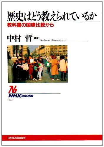 歴史はどう教えられているか―教科書の国際比較から (NHKブックス)の詳細を見る