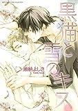 黒猫と雪のキス (バーズコミックス リンクスコレクション)