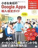小さな会社のGoogle Apps導入・設定ガイド (Small Business Support)