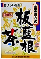 山本漢方製薬 板藍根茶100% 3gX12H ×8セット