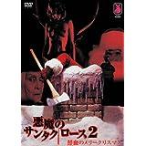 悪魔のサンタクロース2 鮮血のメリークリスマス