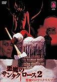 悪魔のサンタクロース2 鮮血のメリークリスマス[DVD]