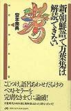 新・朝鮮語で万葉集は解読できない (TURTLE BOOKS)
