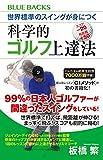 世界標準のスイングが身につく科学的ゴルフ上達法 (ブルーバックス) 画像
