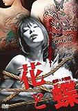 花と蝶[DVD]