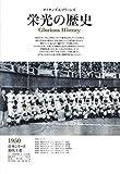 【完全保存版】ロッテ70年史 1950-2019 ~記憶に残るオリオンズ&マリーンズ全史~ (B.B.MOOK1450) 画像