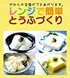 スケーター 手作り とうふ容器 豆腐容器 豆腐作り 日本製 RTM1