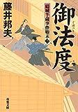 御法度-結城半蔵事件始末(2) (双葉文庫)
