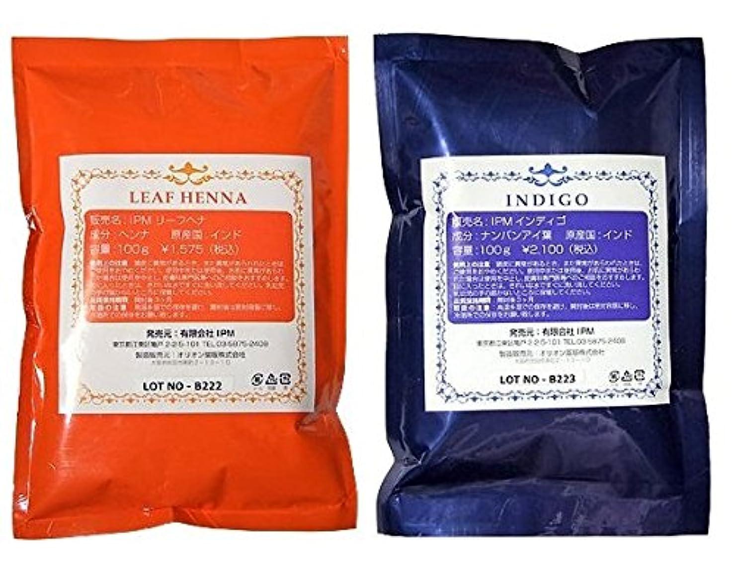 テラス変色する寛容なI.P.Mリーフヘナ&インディゴ(天然染料100%) 2個セット 200g
