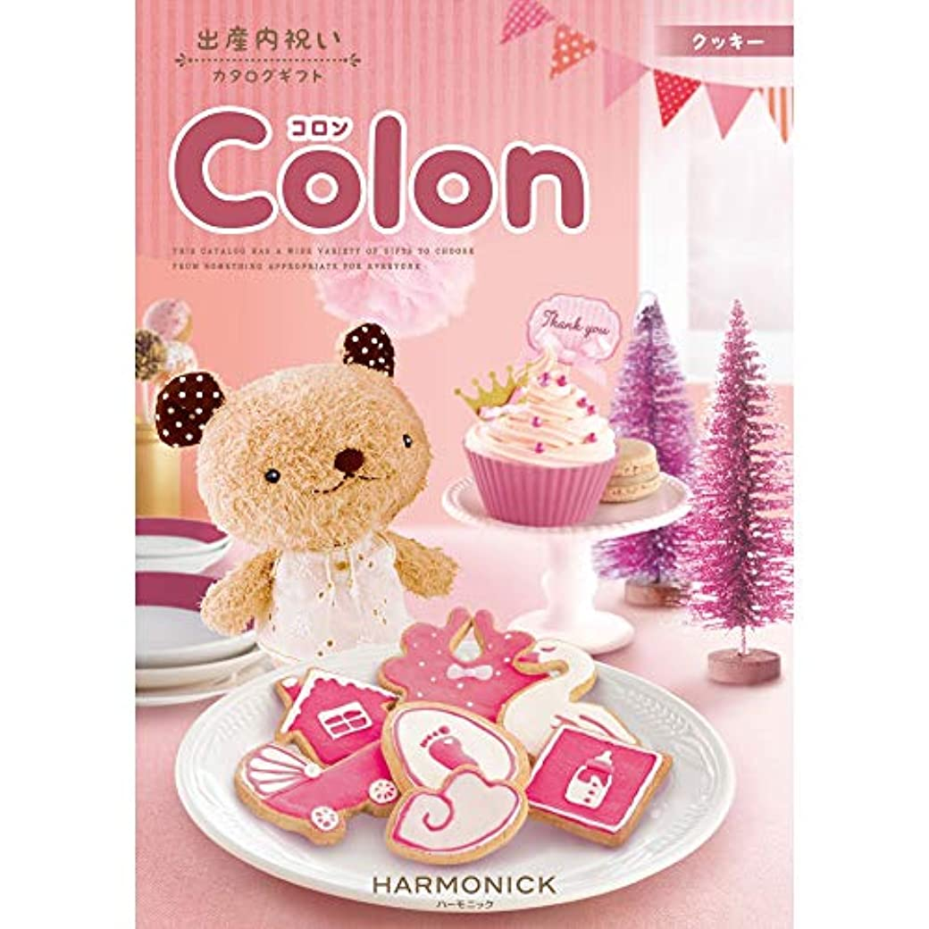 内なる乗算方法論ハーモニック カタログギフト Colon (コロン) クッキー 出産内祝い