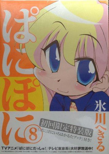 ぱにぽに (8) 初回限定特装版 (SEコミックスプレミアム)の詳細を見る