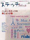 ステッチide´es vol.9 スカラップ刺しゅう・ステッチバック (Heart Warming Life Series) 画像