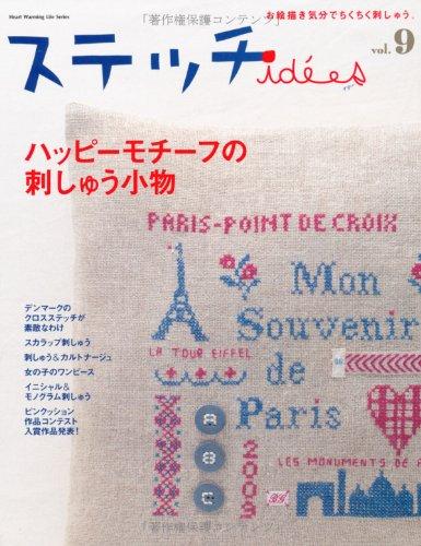 ステッチide´es vol.9 スカラップ刺しゅう・ステッチバック (Heart Warming Life Series)