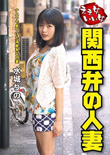 関西弁の人妻 水城りの [DVD]