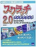 ゲームで遊ぶな、ゲームを作ろう!スクラッチ2.0アイデアブック―ゼロから学ぶスクラッチプログラミング