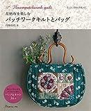 花柄布を楽しむ パッチワークキルトとバッグ
