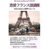 恋愛フランス語講座: エッチしたい!キスしたい!気持ちを伝えるフランス語表現 日本人に覚えやすい丸暗記フレーズ本 (フランス語会話表現)
