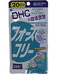 【DHC】フォースコリー 20日分 (32.4g) ×10個セット