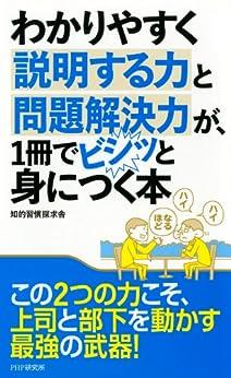 [知的習慣探求舎]のわかりやすく説明する力と問題解決力が、1冊でビシッと身につく本