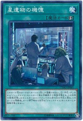 遊戯王/第10期/05弾/CYHO-JP061 星遺物の機憶