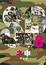 AKB48ネ申テレビ スペシャル~新しい自分にアニョハセヨ韓国海兵隊~ DVD