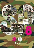 AKB48ネ申テレビ スペシャル?新しい自分にアニョハセヨ韓国海兵隊? [DVD]