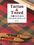 手織りのためのスコットランドチェック: タータンとツイード、自分で織るデザインとアイデア