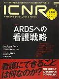 ICNR Vol.3 No.1 ARDSへの看護戦略 (ICNRシリーズ)