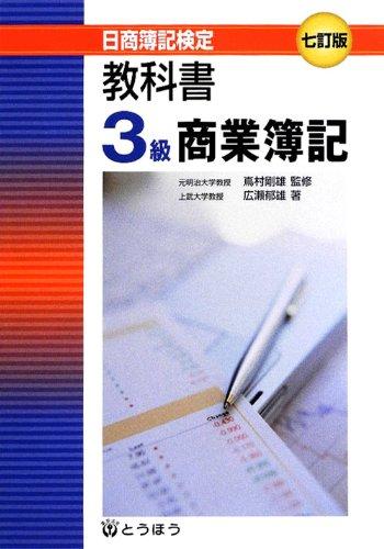 日商簿記検定教科書 3級商業簿記