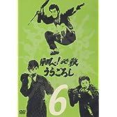 翔べ!必殺うらごろし VOL.6 [DVD]