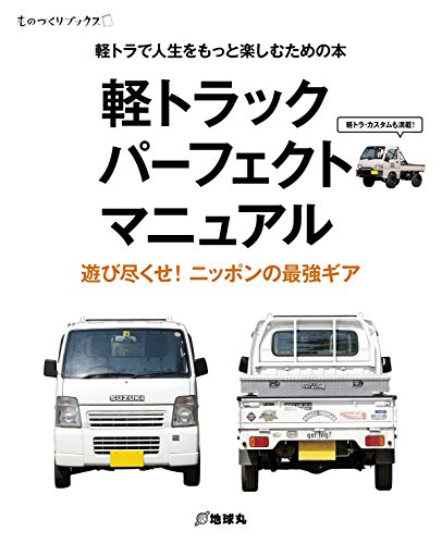 軽トラック パーフェクト マニュアル