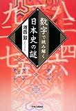 数字で読み解く日本史の謎