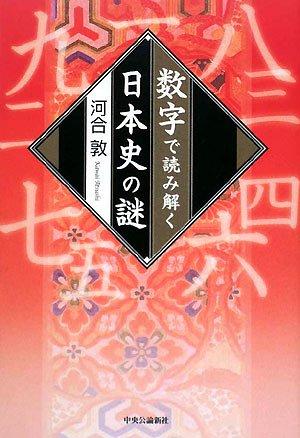 数字で読み解く日本史の謎の詳細を見る