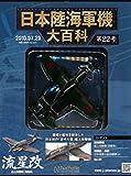 日本陸海軍機大百科全国版 2010年7月28日号