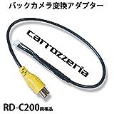 [Rn1126]バックカメラ カロッツェリア RCA 端子 変換コネクターケーブル サイバーナビ/2016年モデル RD-C200 同等品 900シリーズに適合