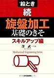 絵とき 続・「旋盤加工」基礎のきそ―スキルアップ編 (Mechanical Engineering Series)