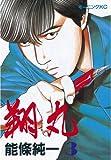 翔丸(3) (モーニングコミックス)