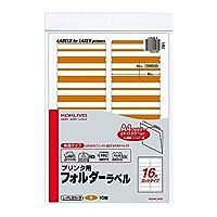 コクヨ プリンタ用フォルダーラベル A4 16面 34x85mm 10枚 茶 L-FL85-9 【まとめ買い3冊セット】