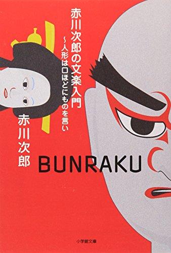 赤川次郎の文楽入門―人形は口ほどにものを言い (小学館文庫)