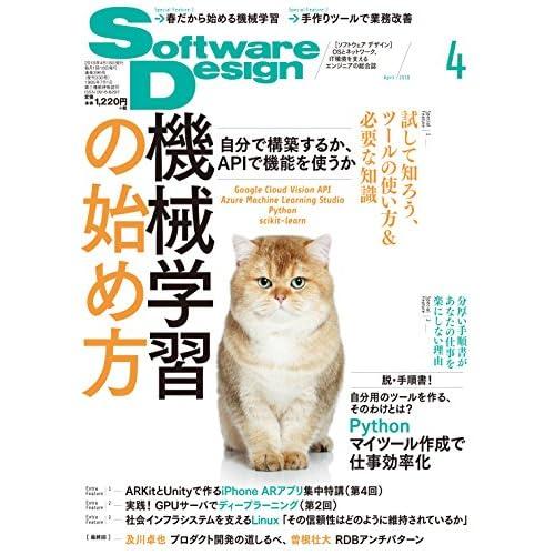 ソフトウェアデザイン 2018年4月号