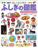ふしぎの図鑑 (小学館の子ども図鑑プレNEO)
